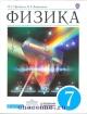 Физика 7 кл. Учебник